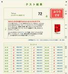 japanesetest.jpg
